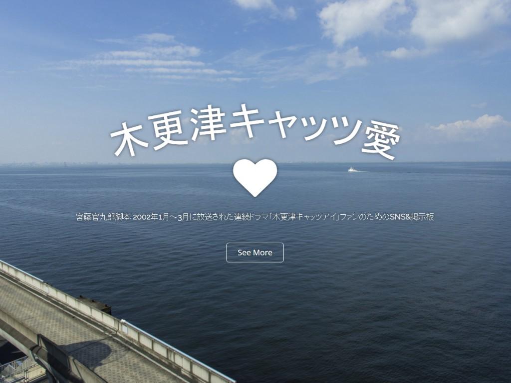 木更津キャッツアイのSNSトップページ